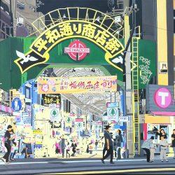 Peace Street by Keiko Genka